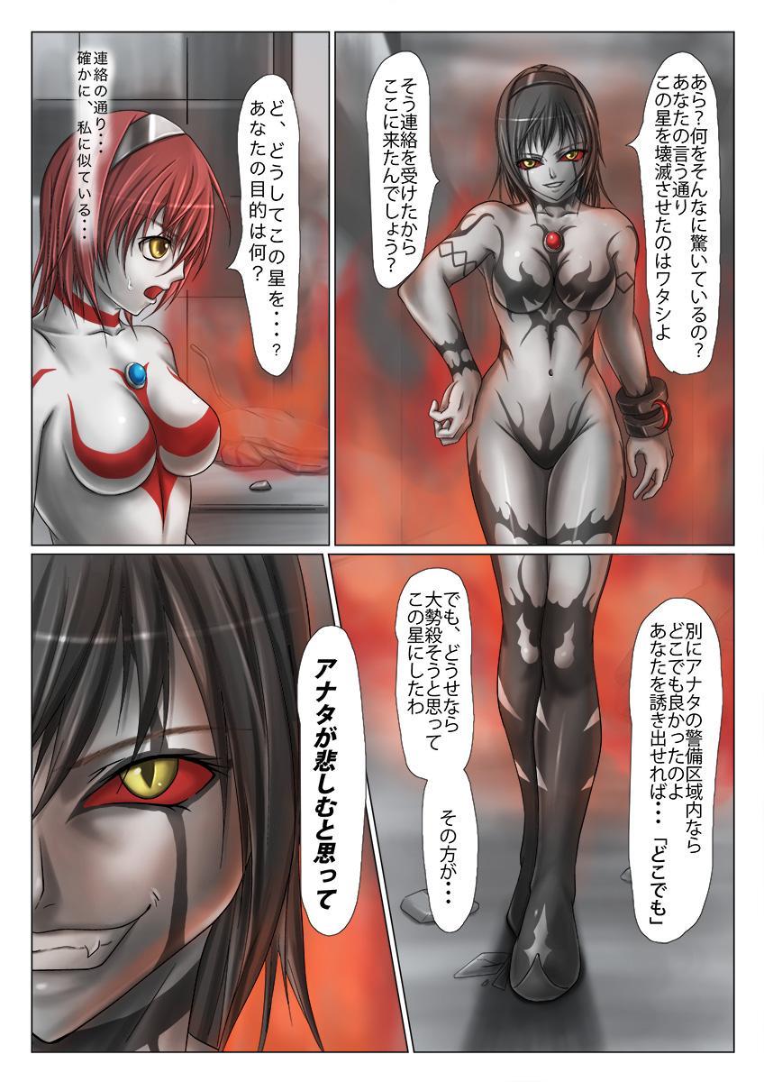 Main story of Ultra-Girl Sophie 9