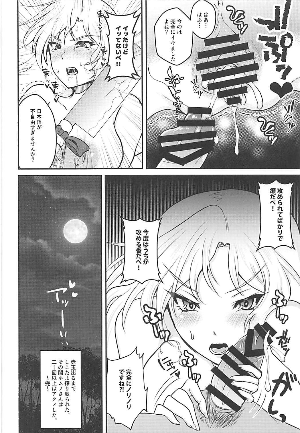 Nemuno-san wa Ikimakuritai! 12