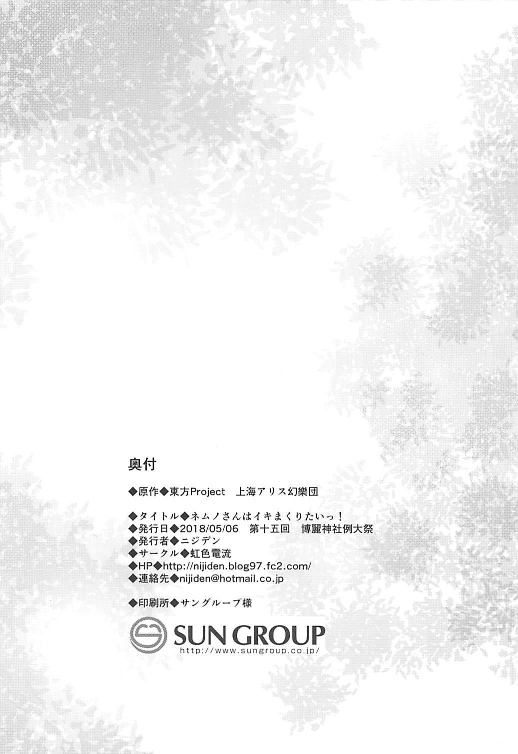 Nemuno-san wa Ikimakuritai! 14