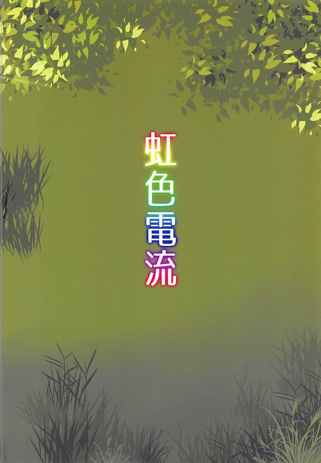 Nemuno-san wa Ikimakuritai! 15