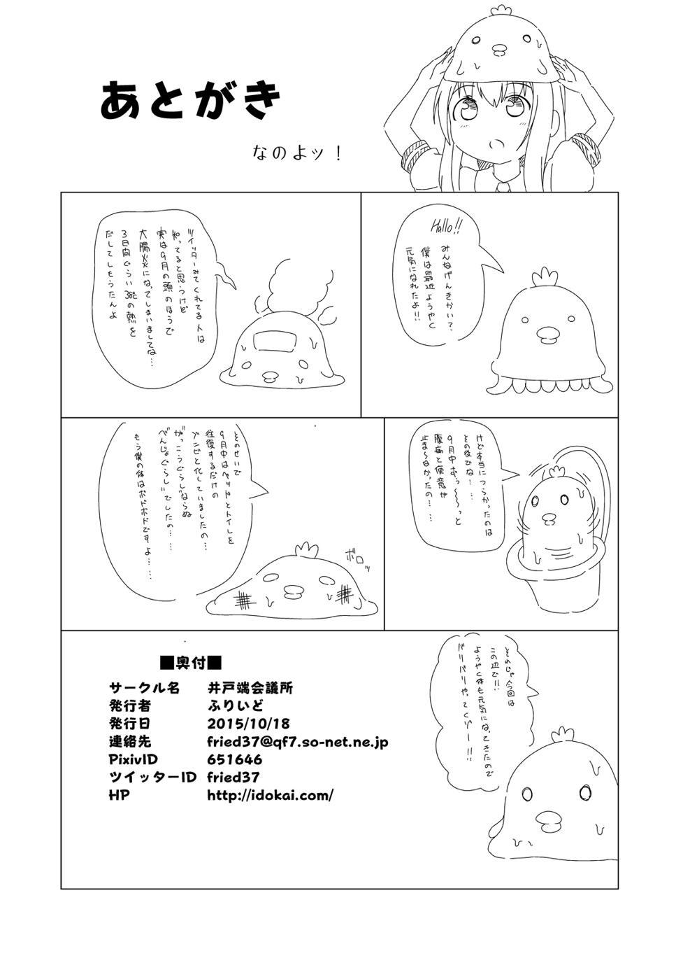 Tenshi Ijime 20
