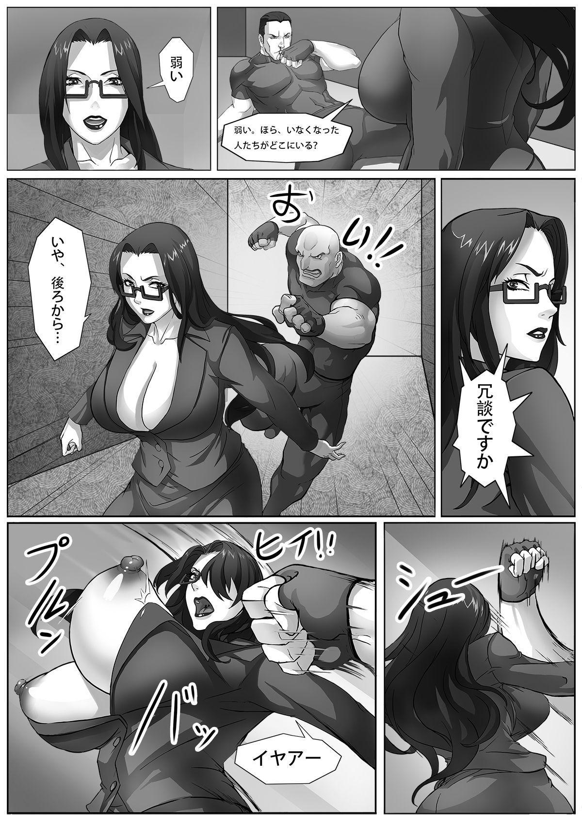 Jukujo Sousakan 12
