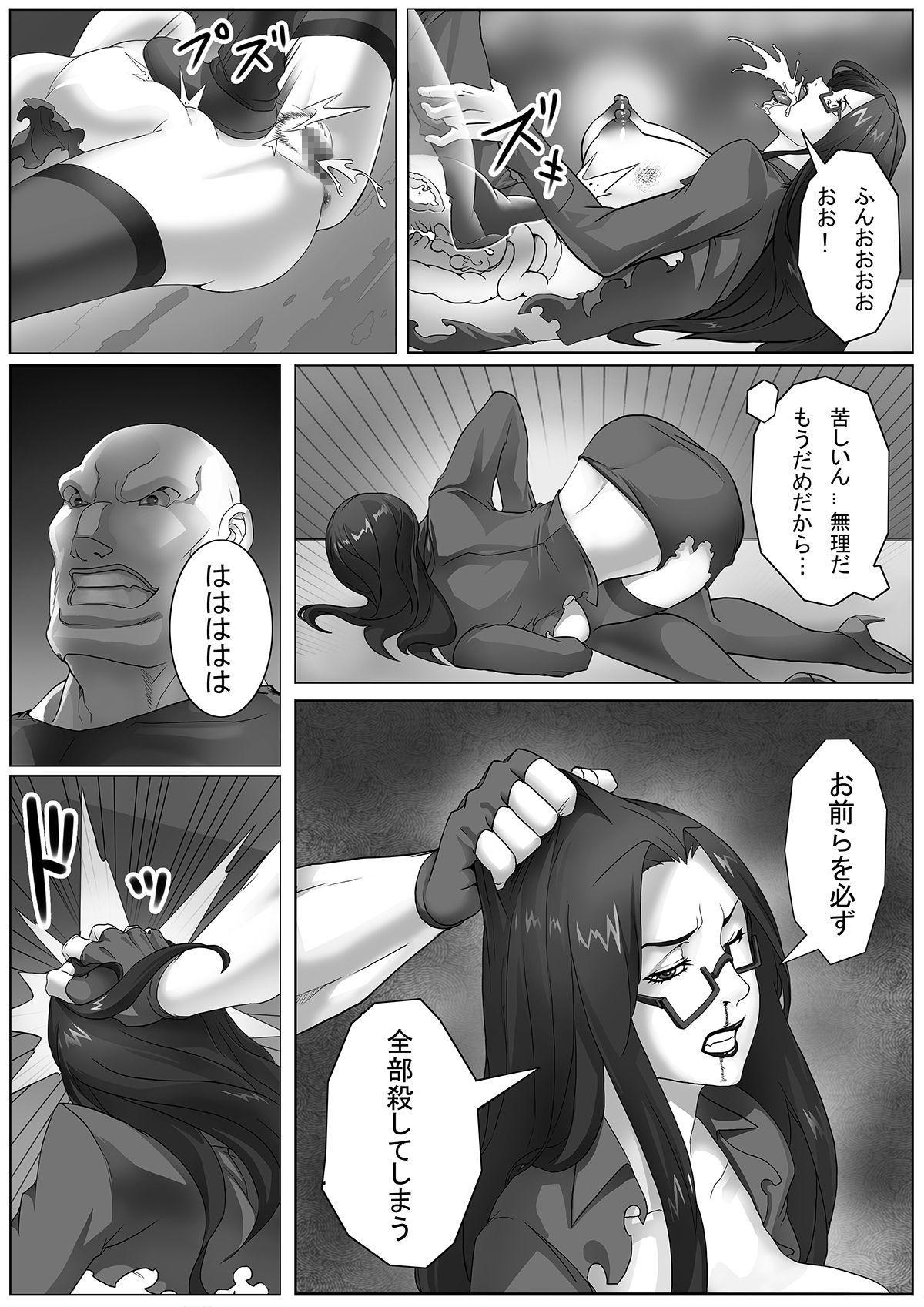 Jukujo Sousakan 16