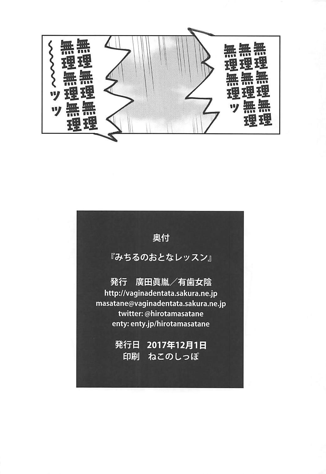 Michiru no Otona Lesson 16