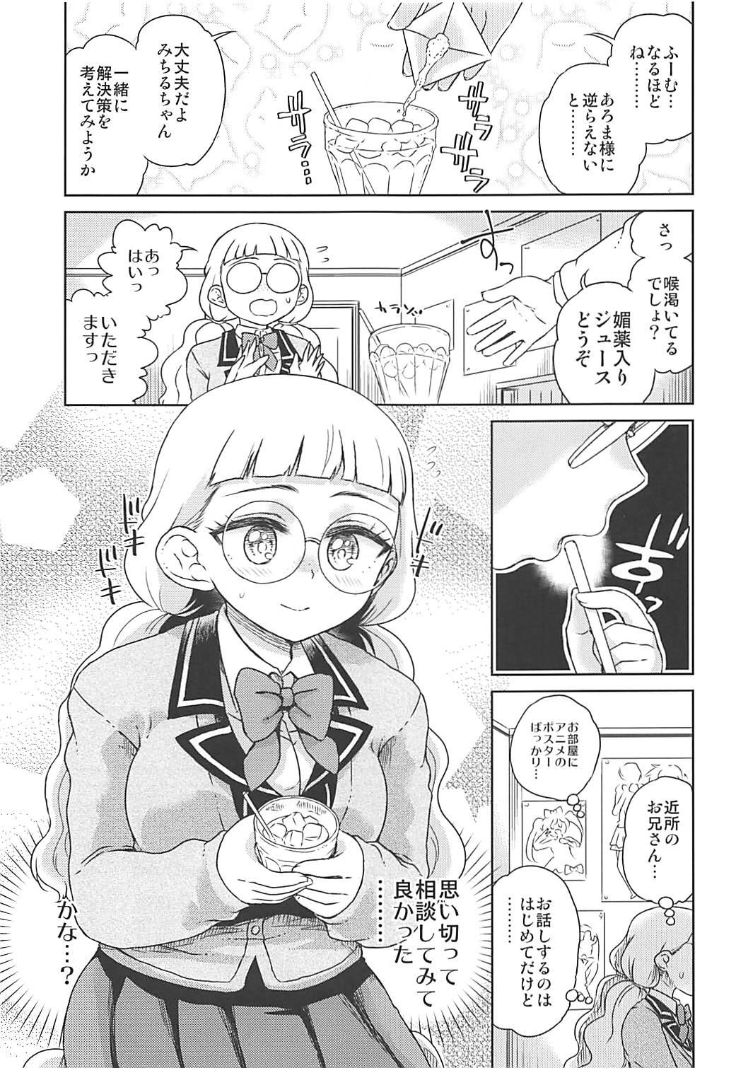Michiru no Otona Lesson 1