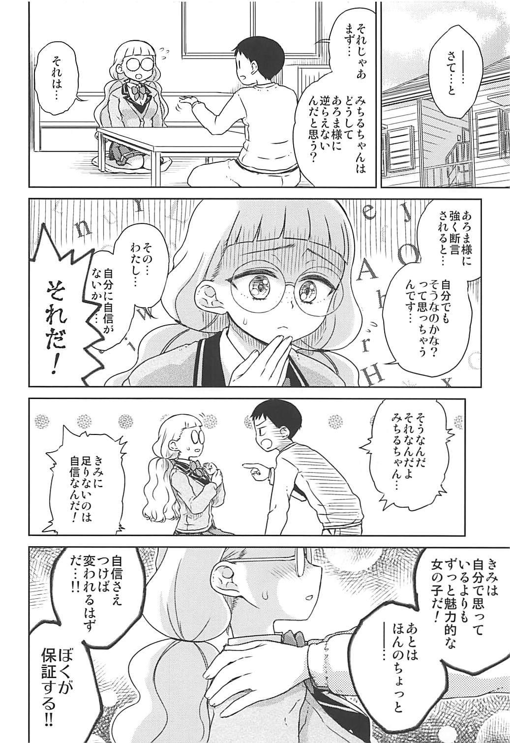 Michiru no Otona Lesson 2