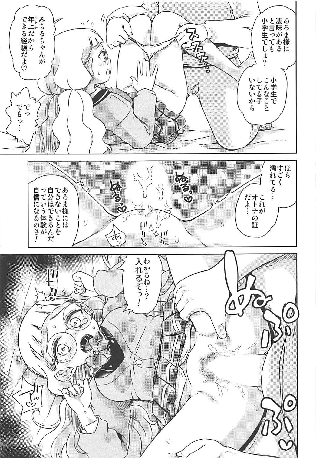 Michiru no Otona Lesson 5