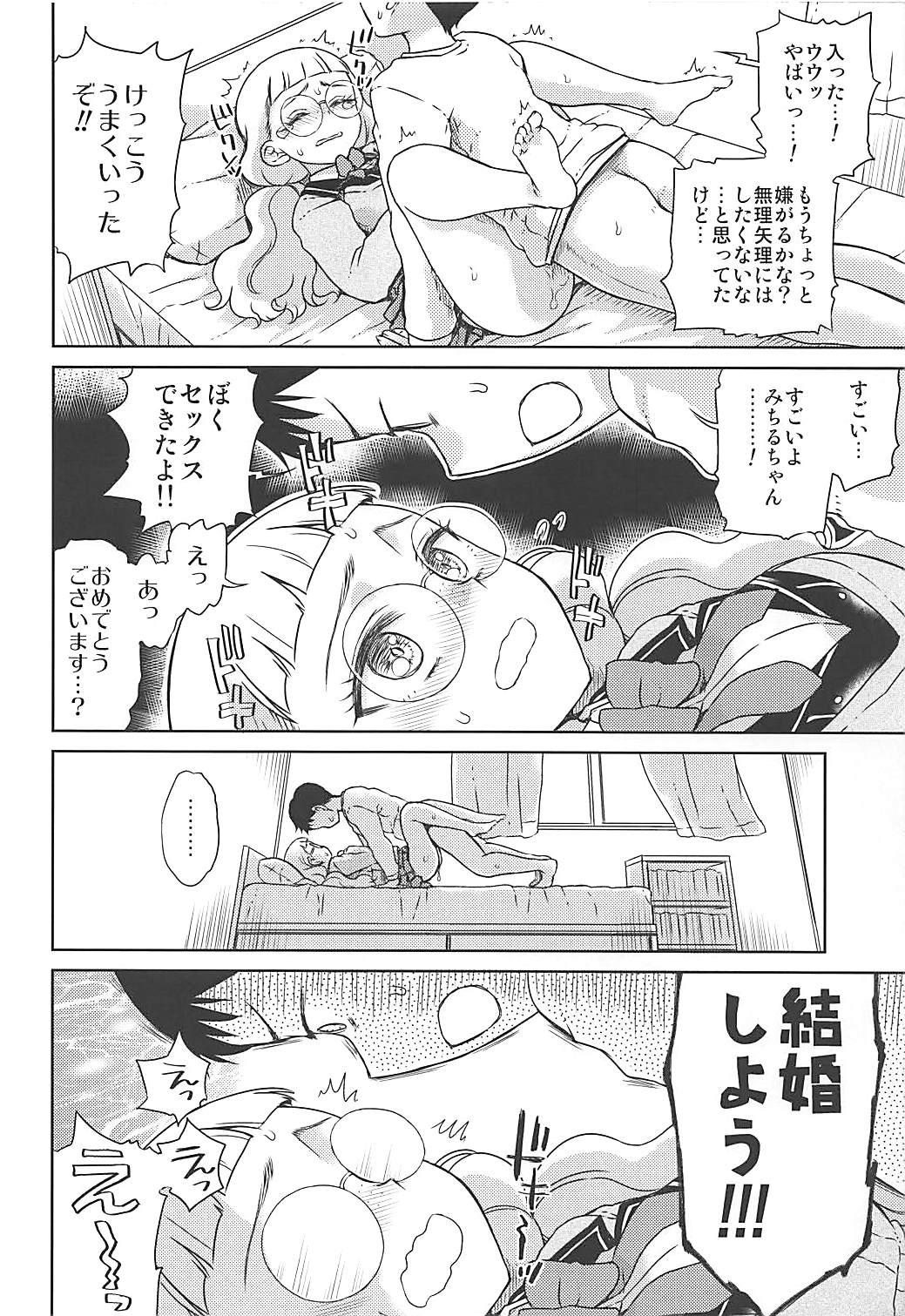 Michiru no Otona Lesson 6