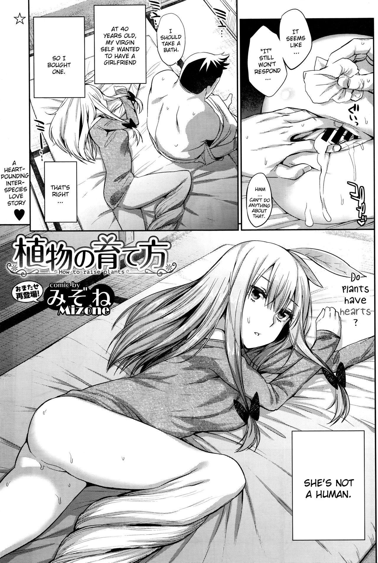 [Mizone] Shokubutsu no Sodatekata - How to raise plants (COMIC BAVEL 2016-04) [English] [InsanePraetor+4chanH] 2