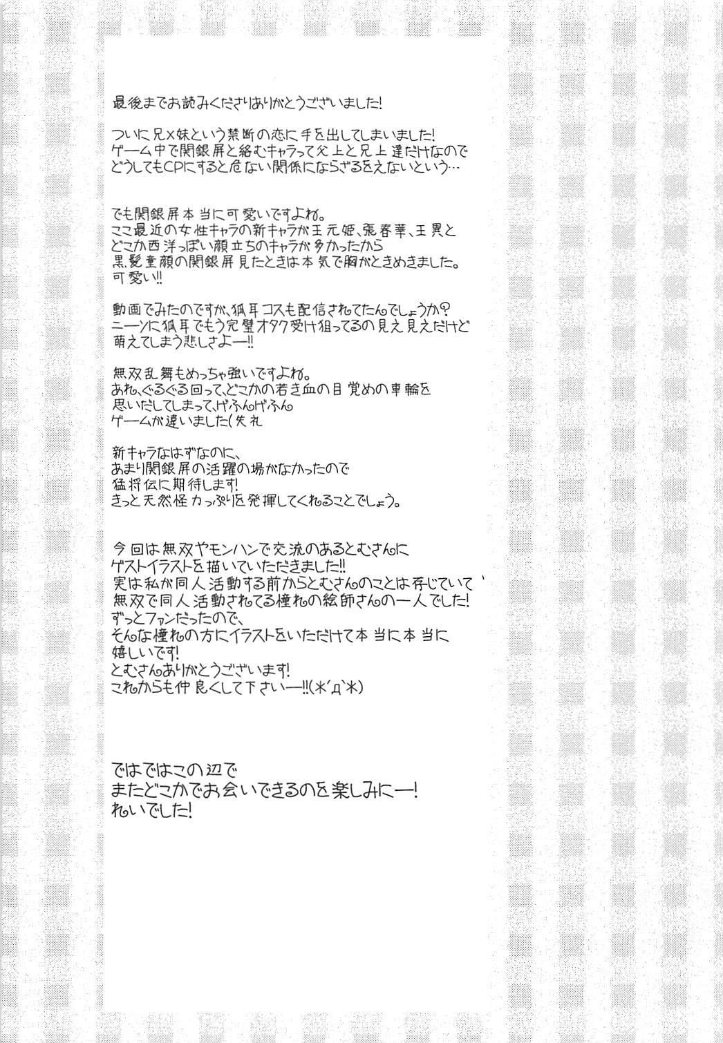 Hiriki desuga Ganbarimasu! 27