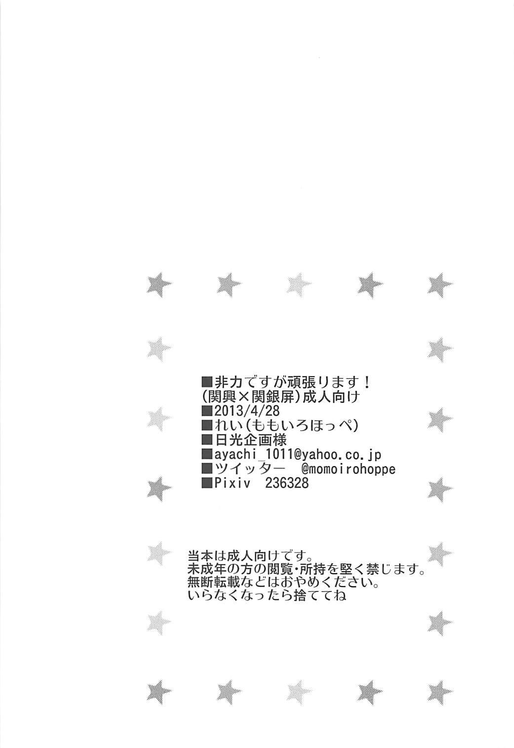 Hiriki desuga Ganbarimasu! 28