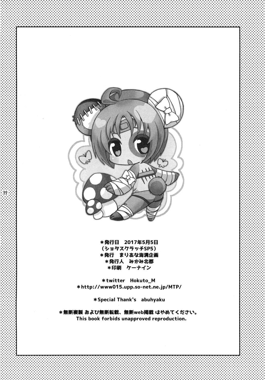 [Mariana Kaikou Kikaku (Mikami Hokuto)] Bokorare-guma ga Homorare-guma ni Sareru Hon (Girls und Panzer) [Digital] 21