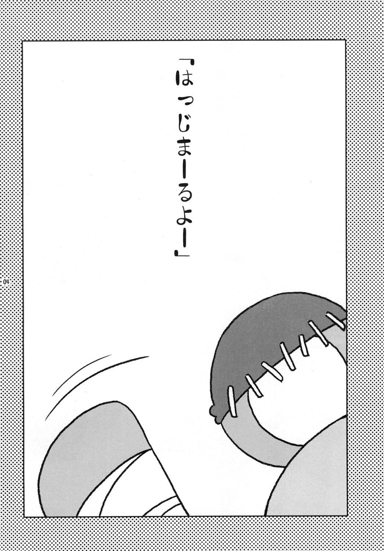 [Mariana Kaikou Kikaku (Mikami Hokuto)] Bokorare-guma ga Homorare-guma ni Sareru Hon (Girls und Panzer) [Digital] 3