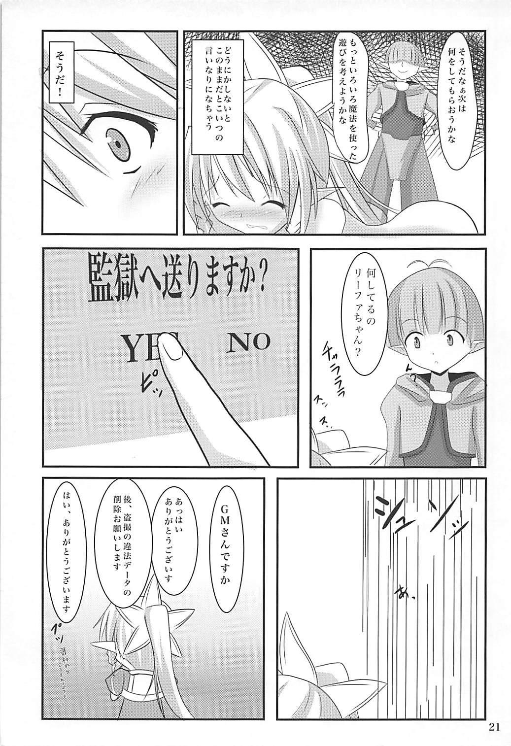 Lyfa-chan Osoto de H na Osanpo 19