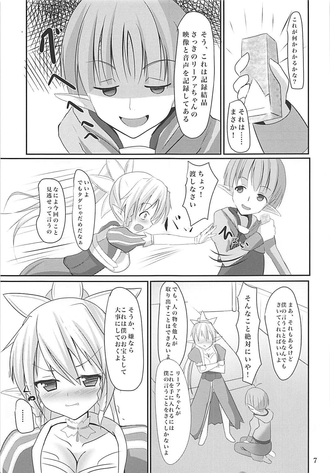 Lyfa-chan Osoto de H na Osanpo 5