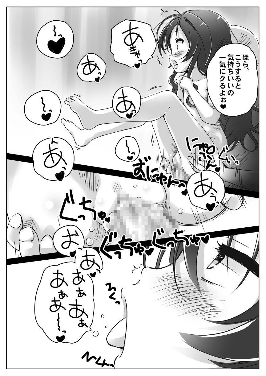 Yuugiri-chan no Nyuushi kara Koederu Hon complete 19