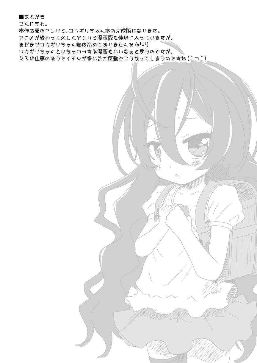 Yuugiri-chan no Nyuushi kara Koederu Hon complete 24