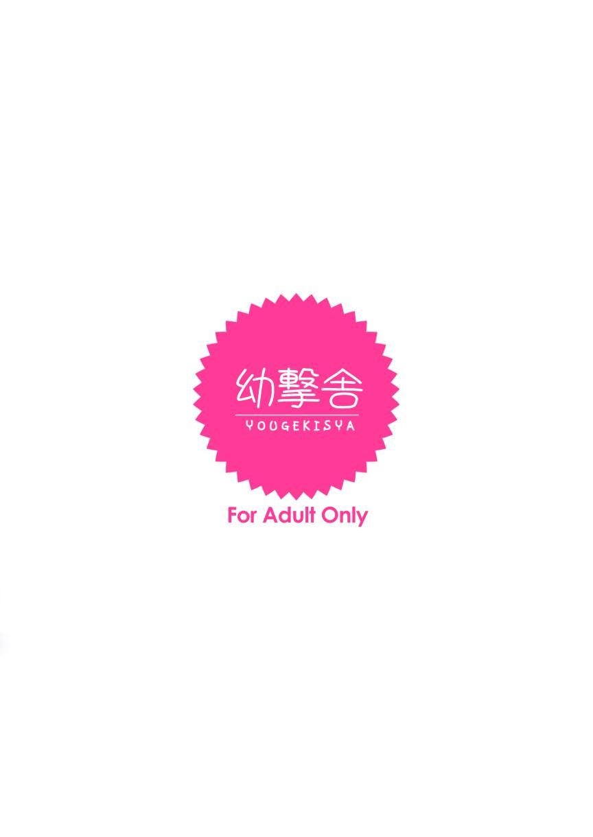 Yuugiri-chan no Nyuushi kara Koederu Hon complete 26