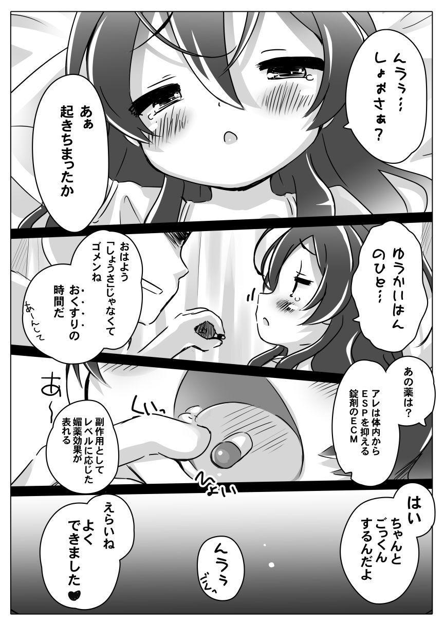 Yuugiri-chan no Nyuushi kara Koederu Hon complete 3