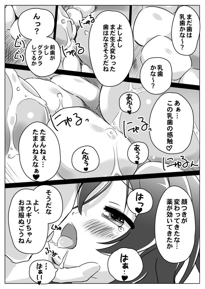 Yuugiri-chan no Nyuushi kara Koederu Hon complete 5