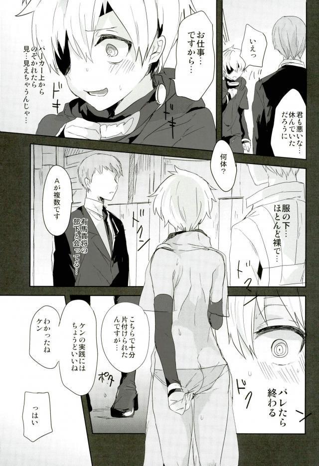 Kanekano 13