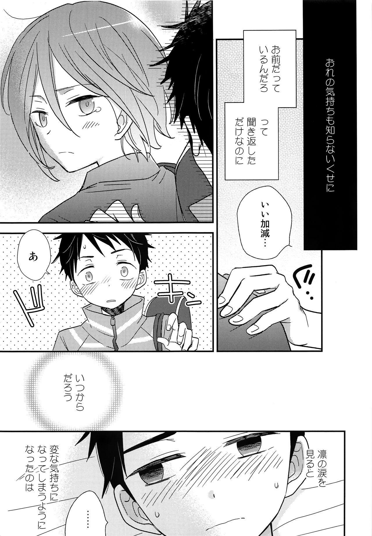 Ore ga Aitsu to Konna Koto 5