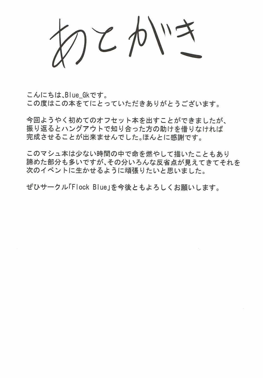 Senpai ni Daisuki datte Tsutaetai 21