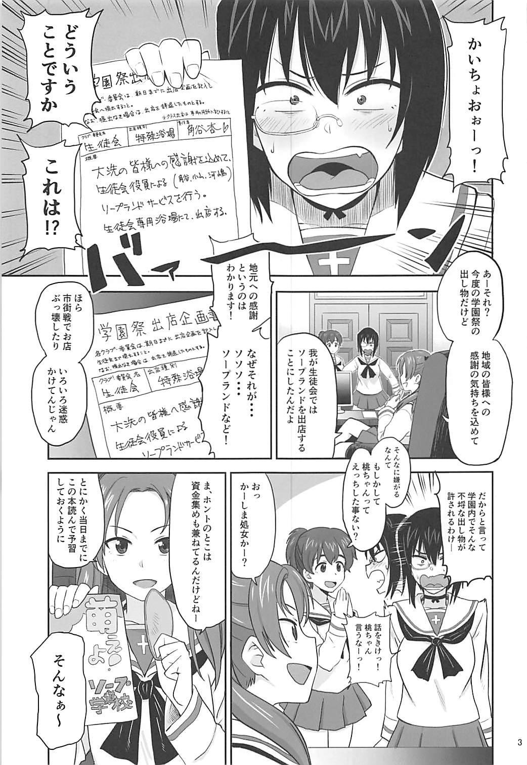 Seitokai Kouhou Nurunuru Sakusen 1
