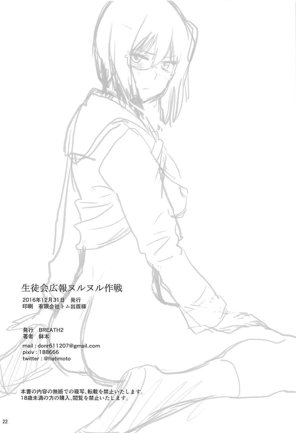 Seitokai Kouhou Nurunuru Sakusen 20