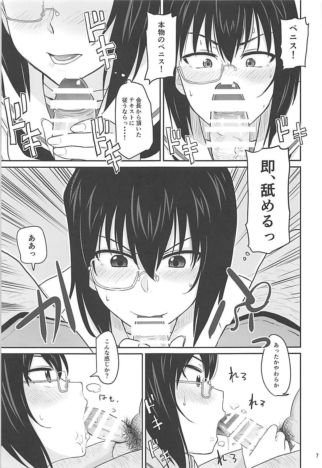 Seitokai Kouhou Nurunuru Sakusen 5
