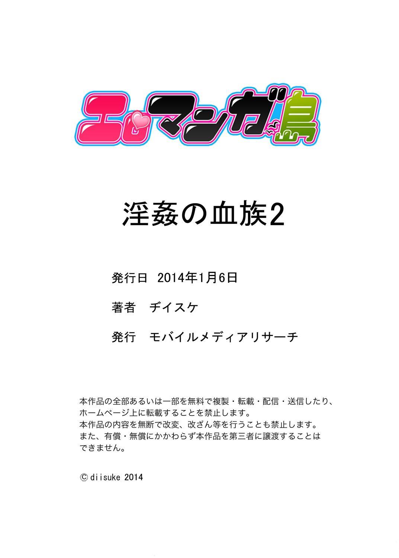 Inkan no Ketsuzoku 1-3 101