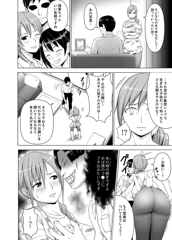 Inkan no Ketsuzoku 1-3 105