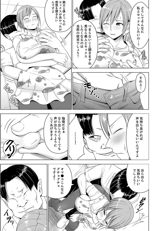 Inkan no Ketsuzoku 1-3 106