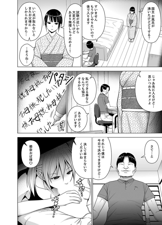 Inkan no Ketsuzoku 1-3 113