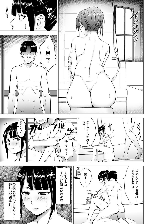 Inkan no Ketsuzoku 1-3 114