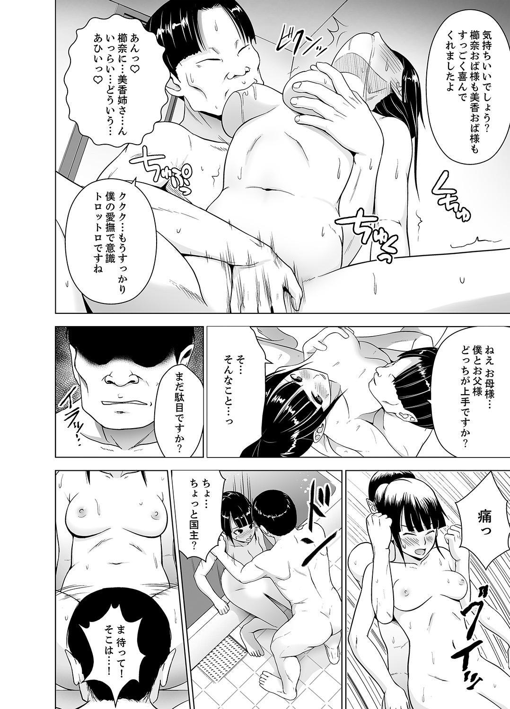 Inkan no Ketsuzoku 1-3 117