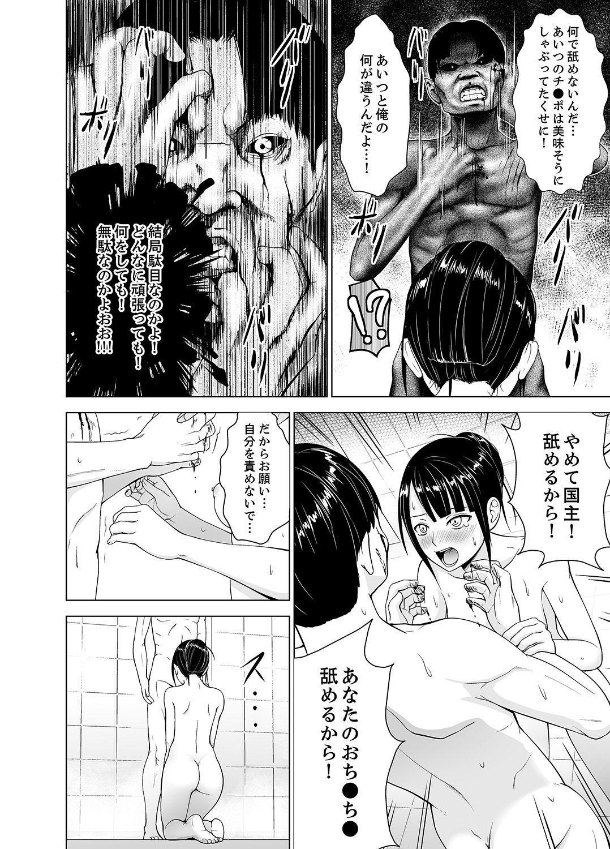 Inkan no Ketsuzoku 1-3 121