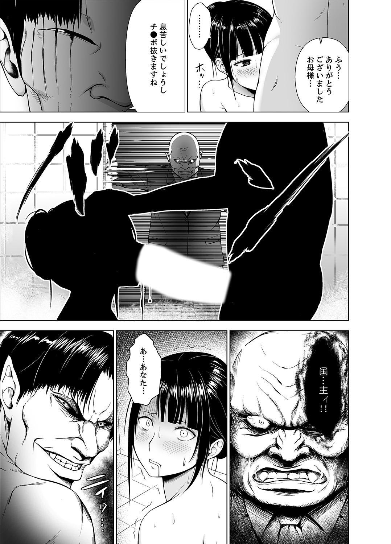 Inkan no Ketsuzoku 1-3 124