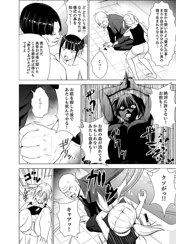 Inkan no Ketsuzoku 1-3 127