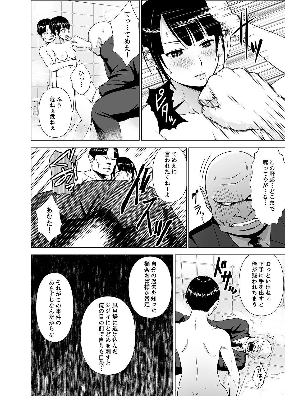 Inkan no Ketsuzoku 1-3 131