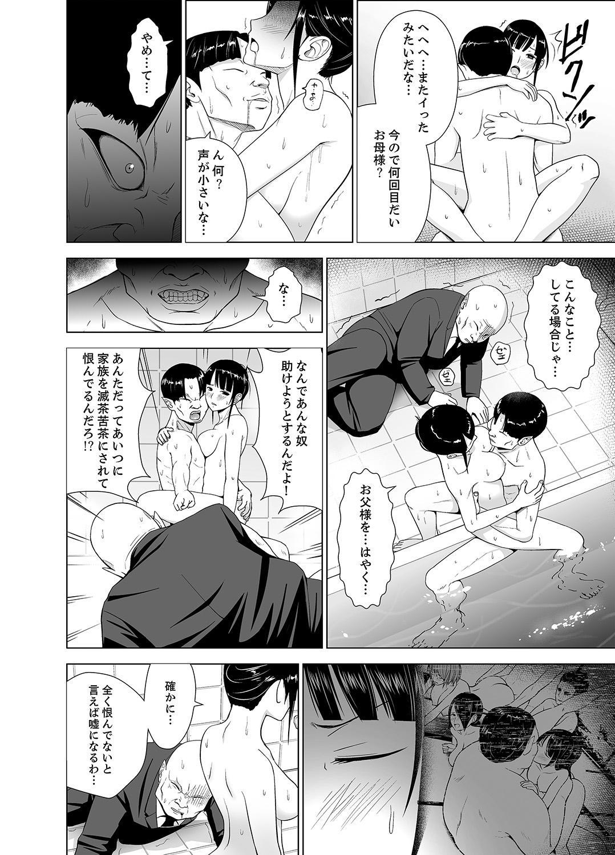 Inkan no Ketsuzoku 1-3 135
