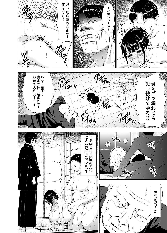 Inkan no Ketsuzoku 1-3 139