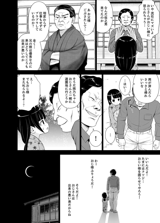 Inkan no Ketsuzoku 1-3 141