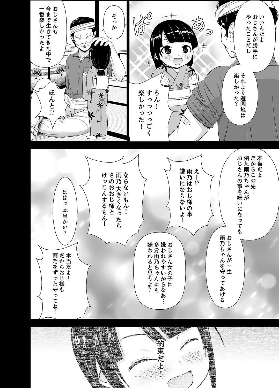 Inkan no Ketsuzoku 1-3 143