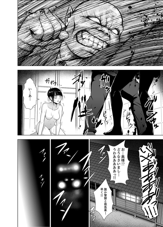 Inkan no Ketsuzoku 1-3 145