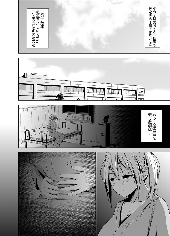 Inkan no Ketsuzoku 1-3 147
