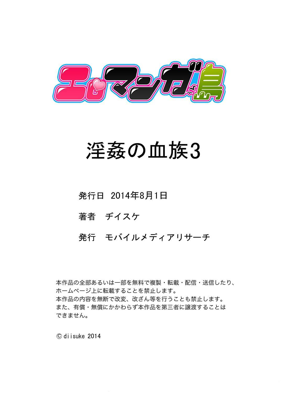 Inkan no Ketsuzoku 1-3 149