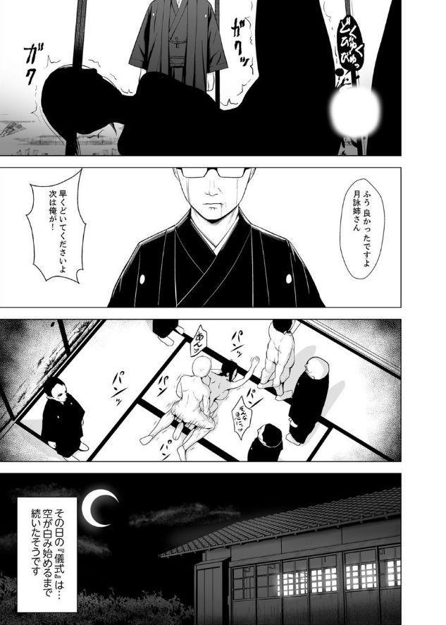 Inkan no Ketsuzoku 1-3 17