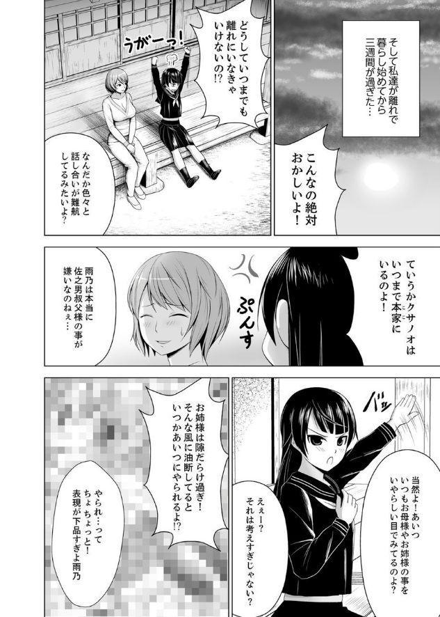 Inkan no Ketsuzoku 1-3 18