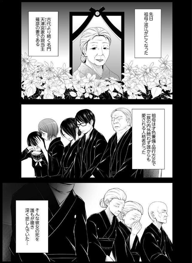 Inkan no Ketsuzoku 1-3 1